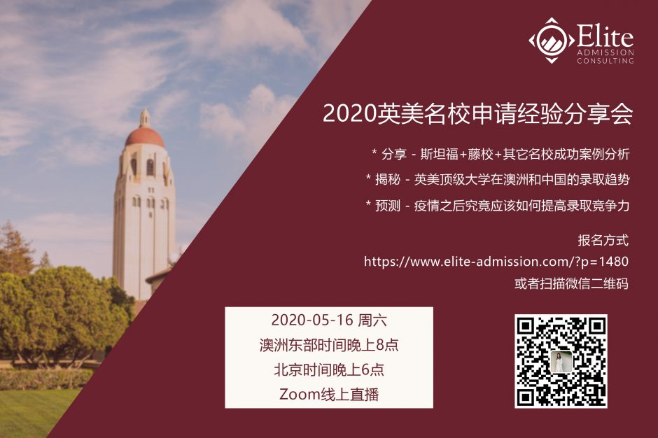 Top College Admissions Seminar 2020